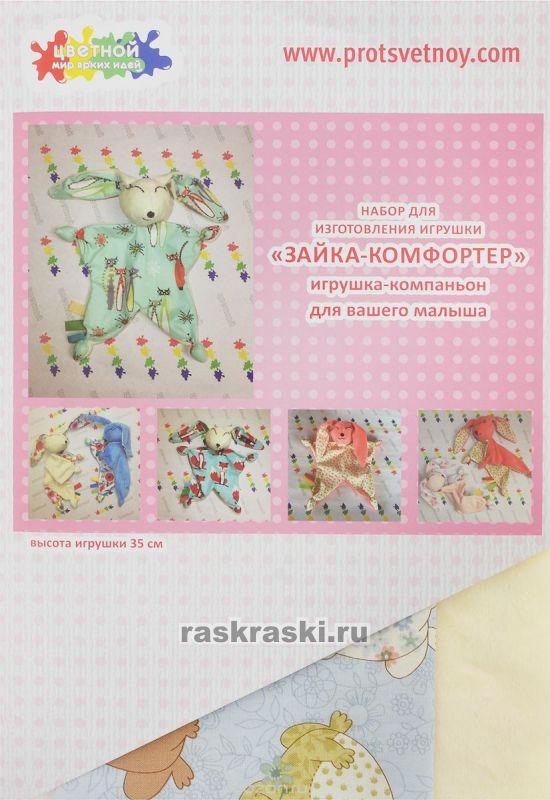 Купить набор для шитья мягкой игрушки Цветной «Зайка ...