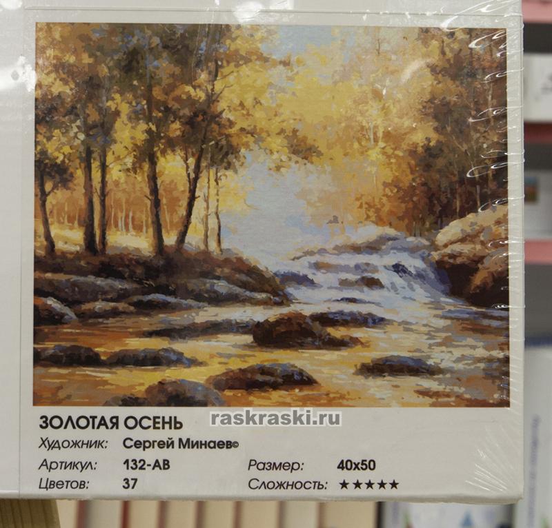 «Золотая осень» Белоснежка 132-AB — купить картину по ...