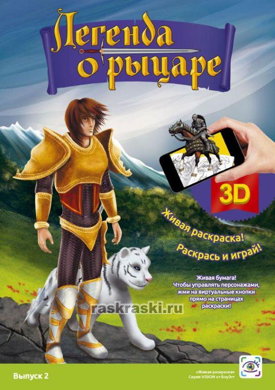 3D-раскраска «Легенда о рыцаре» — живые раскраски Мамин ...