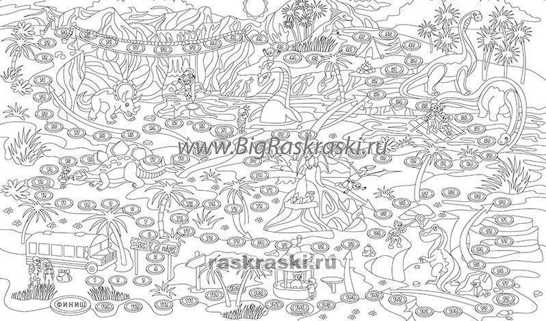 Раскраска-игра-ходилка «С динозаврами» (60х100 см)