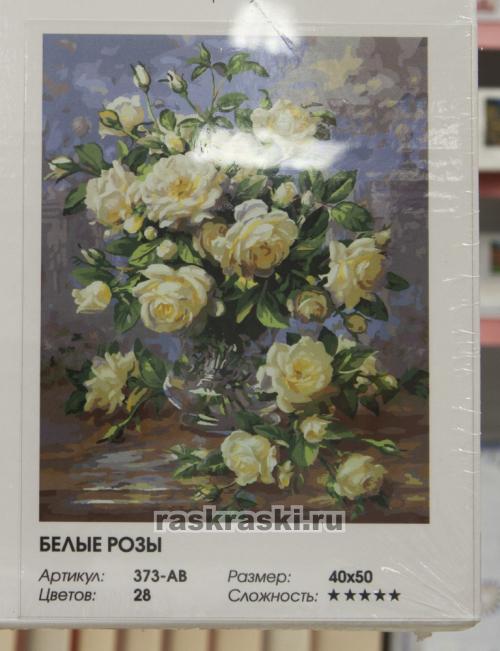 Картина по номерам белые розы